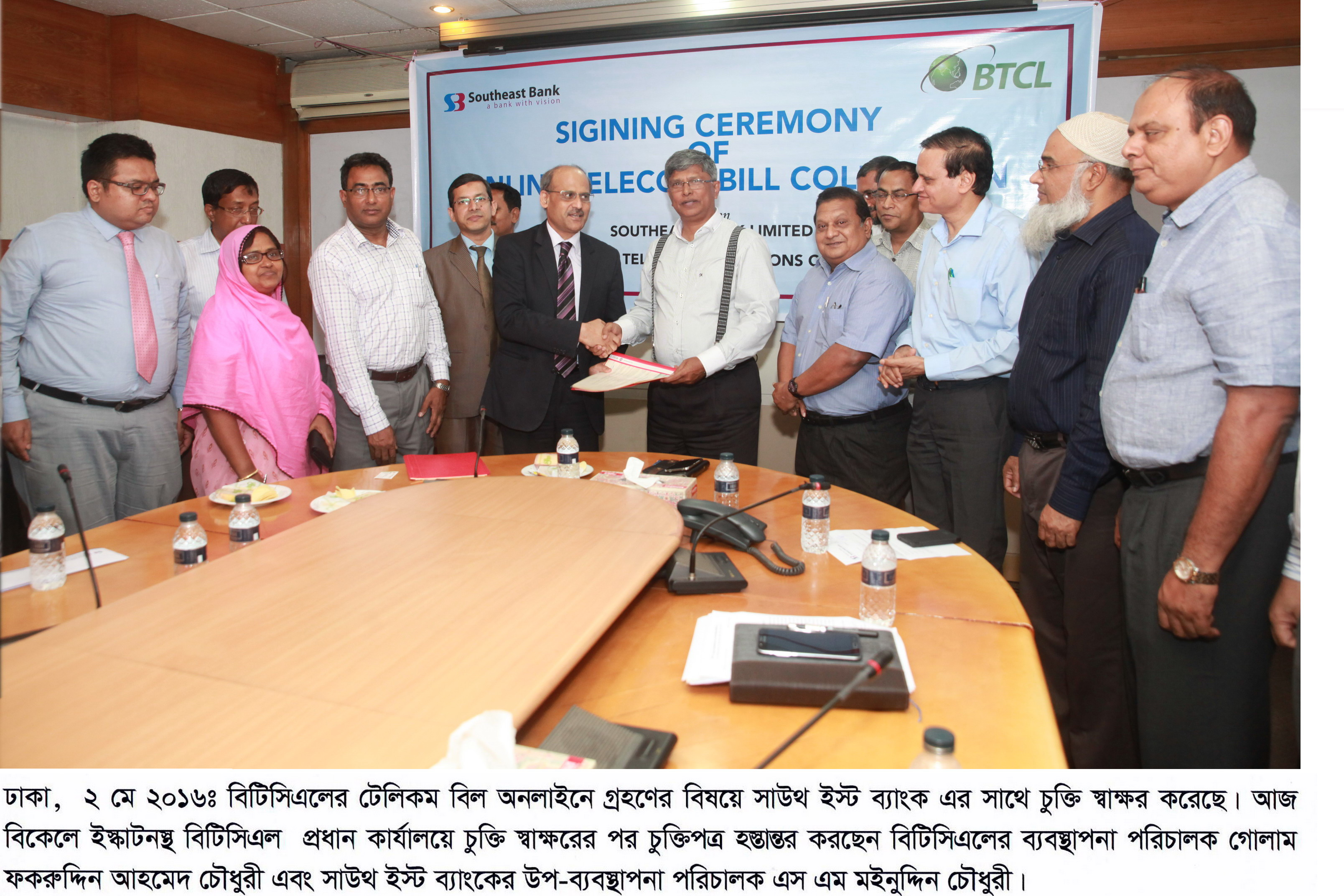 BTCL-SouthEast Bank Contract Signing 02 May 2016