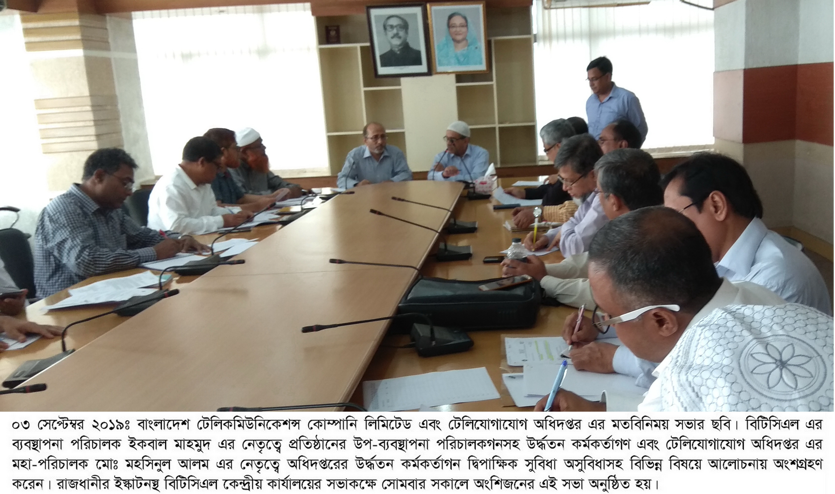 BTCL CGM conference held today news for website & Meeting with DOT